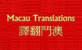 Macau Translations